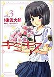 キミキス 3―various heroines (ジェッツコミックス)