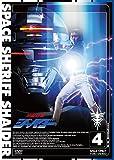 宇宙刑事シャイダー VOL.4[DVD]
