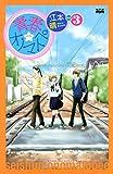 青春★オノマトペ(3) (Kissコミックス)