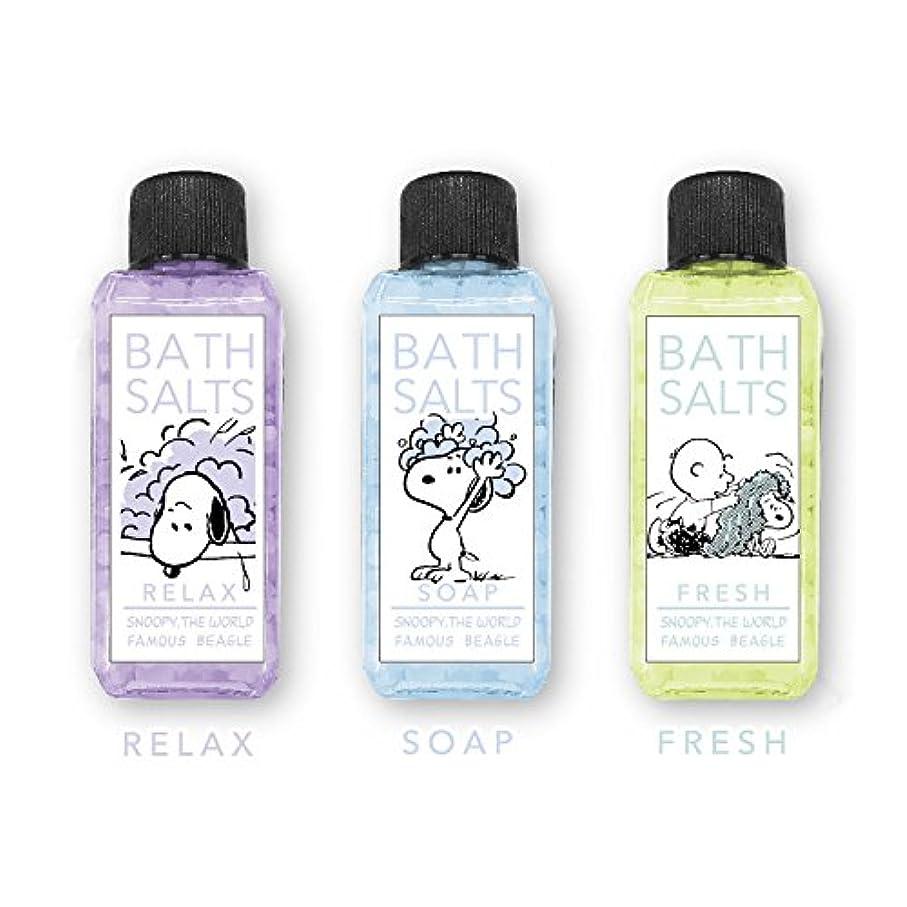 商品マーキー甘美な【スヌーピー】バスソルト3本セット(BEAGLE BATH)[045345]