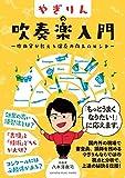 やぎりんの吹奏楽入門~作曲家が教える演奏力向上のヒント~