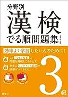 分野別漢検でる順問題集3級 新装四訂版 (分野別 漢検でる順問題集)
