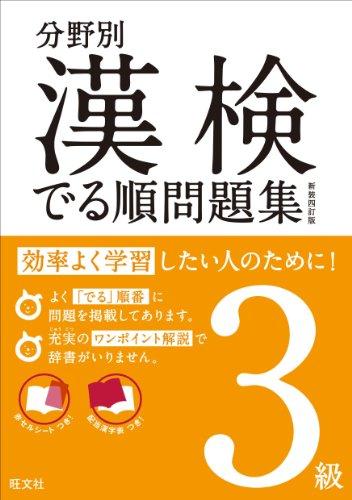 分野別漢検でる順問題集3級 新装四訂版 (分野別 漢検でる順...