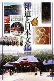神道と日本文化