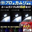 AXVH70 70系 カムリ 対応★ LED ルームランプ5点セット 発光色は ホワイト【メガLED】