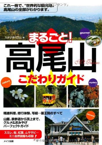 まるごと! 高尾山こだわりガイドの詳細を見る