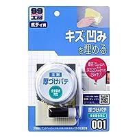 ソフト99(SOFT99) 補修用品 厚づけパテ 全塗装色対応 09001