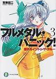 フルメタル・パニック! 3 揺れるイン・トゥ・ザ・ブルー フルメタル・パニック! (ファンタジア文庫)