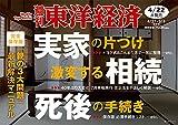 週刊東洋経済 2019年4/27-5/4合併号 [雑誌](実家の片づけ 激変する相続 死後の手続き) 画像