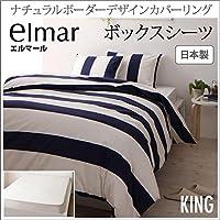 ナチュラルボーダーデザインカバーリング elmar エルマール ベッド用ボックスシーツ キング カラー ホワイト soz1-40702811-79651-ak [簡易パッケージ品]