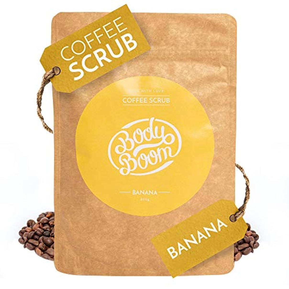 汚れたキャメル傷つきやすいコーヒースクラブ Body Boom ボディブーム バナナ 200g