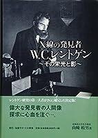 X線の発見者 W.C.レントゲン -その栄光と影-