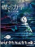 連続ドラマW 蝶の力学 殺人分析班 DVD-BOX[DVD]