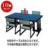 10個セット テーブル 皇帝テーブル座卓 漆調石目塗り分け [150 x 90 x H62 座卓時H35cm] 木製品 (7-753-5) 料亭 旅館 和食器 飲食店 業務用