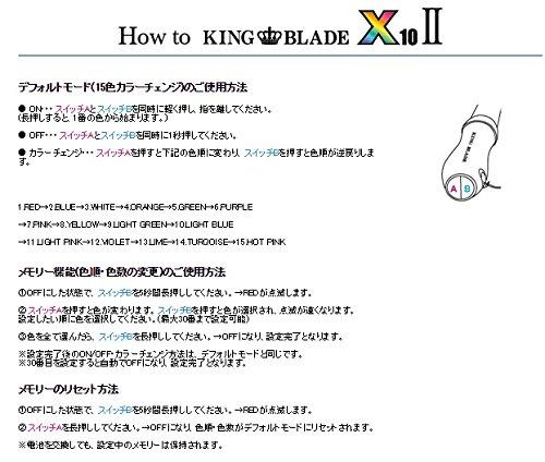 キングブレードX10II シャイニング