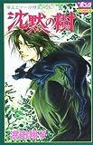 沈黙の樹―陽王とマーの精霊物語 (ボニータコミックス / 浜田 翔子 のシリーズ情報を見る