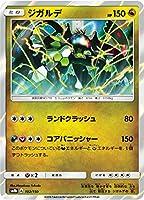 ポケモンカードゲーム SM8b 102/150 ジガルデ 竜 ハイクラスパック GXウルトラシャイニー