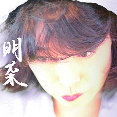 明菜(初回限定盤)(オリジナルカレンダー封入)