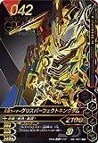 ガンバライジング BS2-042★ 仮面ライダーグリスパーフェクトキングダム LR【パラレル】