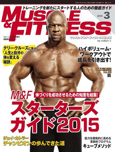 『マッスル・アンド・フィットネス日本版』2015年3月号