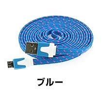 Android用 MARVEL CABLE / FLAT(マーベルケーブル/フラット) 190cm充電用ケーブル (ブルー)