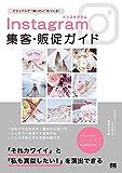 """Instagram集客・販促ガイド ビジュアルで""""買いたい"""