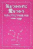 気をつかわずに、愛をつかう――矢作&プリミ「宇宙愛」対談