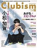 Clubism(クラビズム) 2018年 10 月号 [雑誌]