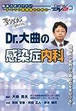 聖路加GENERAL【Dr.大曲の感染症内科】/ケアネットDVD