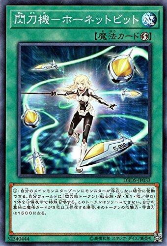 閃刀機-ホーネットビット ノーマル 遊戯王 ダーク・セイヴァーズ dbds-jp033