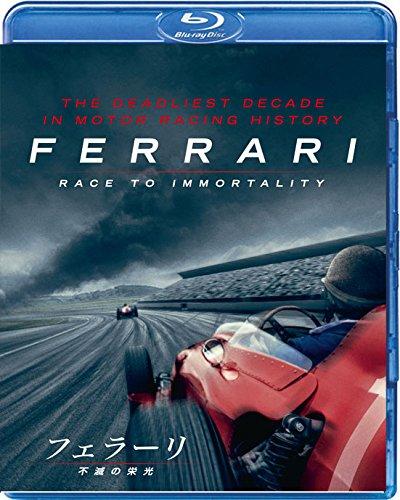 フェラーリ ~不滅の栄光~ [Blu-ray]