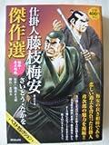 仕掛人藤枝梅安傑作選 其之15(相棒・彦次郎編) (SPコミックス SPポケットワイド)