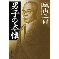 男子の本懐(新潮文庫)