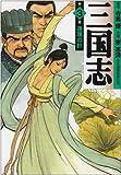 三国志 (3) (MF文庫)