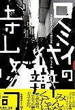 「ロミイの代辯: 寺山修司単行本未収録作品集」販売ページヘ