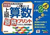 上級算数習熟プリント 小学2年生―教科書改訂に対応 (上達シリーズ)