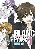 BLANC Project 1 (IDコミックス ZERO-SUMコミックス)