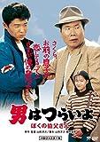 男はつらいよ・ぼくの伯父さん [DVD]