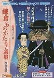 鎌倉ものがたり・選集 雪解けの章 (アクションコミックス(COINSアクションオリジナル))