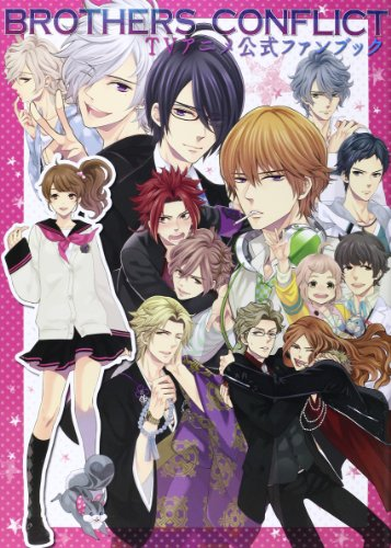 『BROTHERS CONFLICT』TVアニメ公式ファンブック