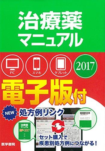 治療薬マニュアル 2017