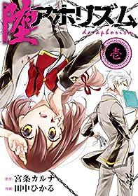 堕アホリズム 1巻 (デジタル版ガンガンコミックスONLINE)