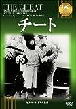 チート【淀川長治解説映像付き】[DVD]