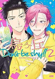 烏ヶ丘Don't be shy!!【電子単行本】 2 (PRINCESS COMICS DX カチCOMI)