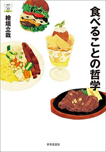 [画像:食べることの哲学 教養みらい選書]