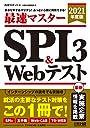 分かりやすさバツグン あっという間に対策できる 最速マスター SPI3 Webテスト 2021年度版 (日経就職シリーズ)
