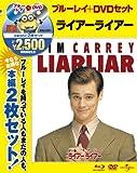 ライアーライアー 【ブルーレイ&DVDセット】 [Blu-ray]