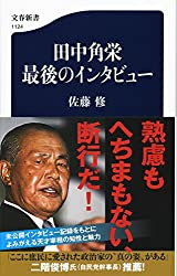 田中角栄 最後のインタビュー (文春新書)