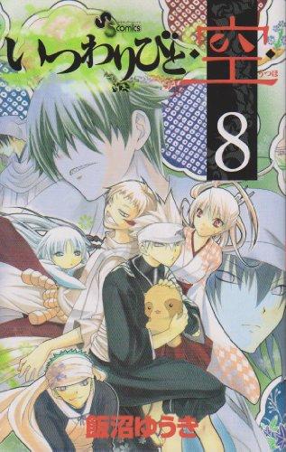 いつわりびと◆空◆ 8 (少年サンデーコミックス)の詳細を見る