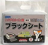 システムトイレ用 猫用 ブラックシート 25枚